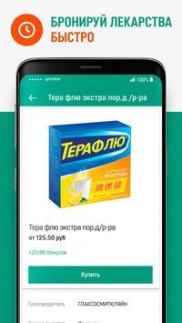 Аптеки ГОРЗДРАВ скриншот 2