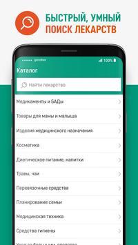 Аптеки ГОРЗДРАВ скриншот 4