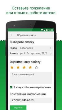 Аптека apteka.nf screenshot 4