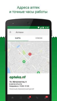 Аптека apteka.nf screenshot 1