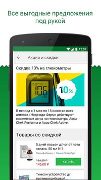 Аптека apteka.nf screenshot 3