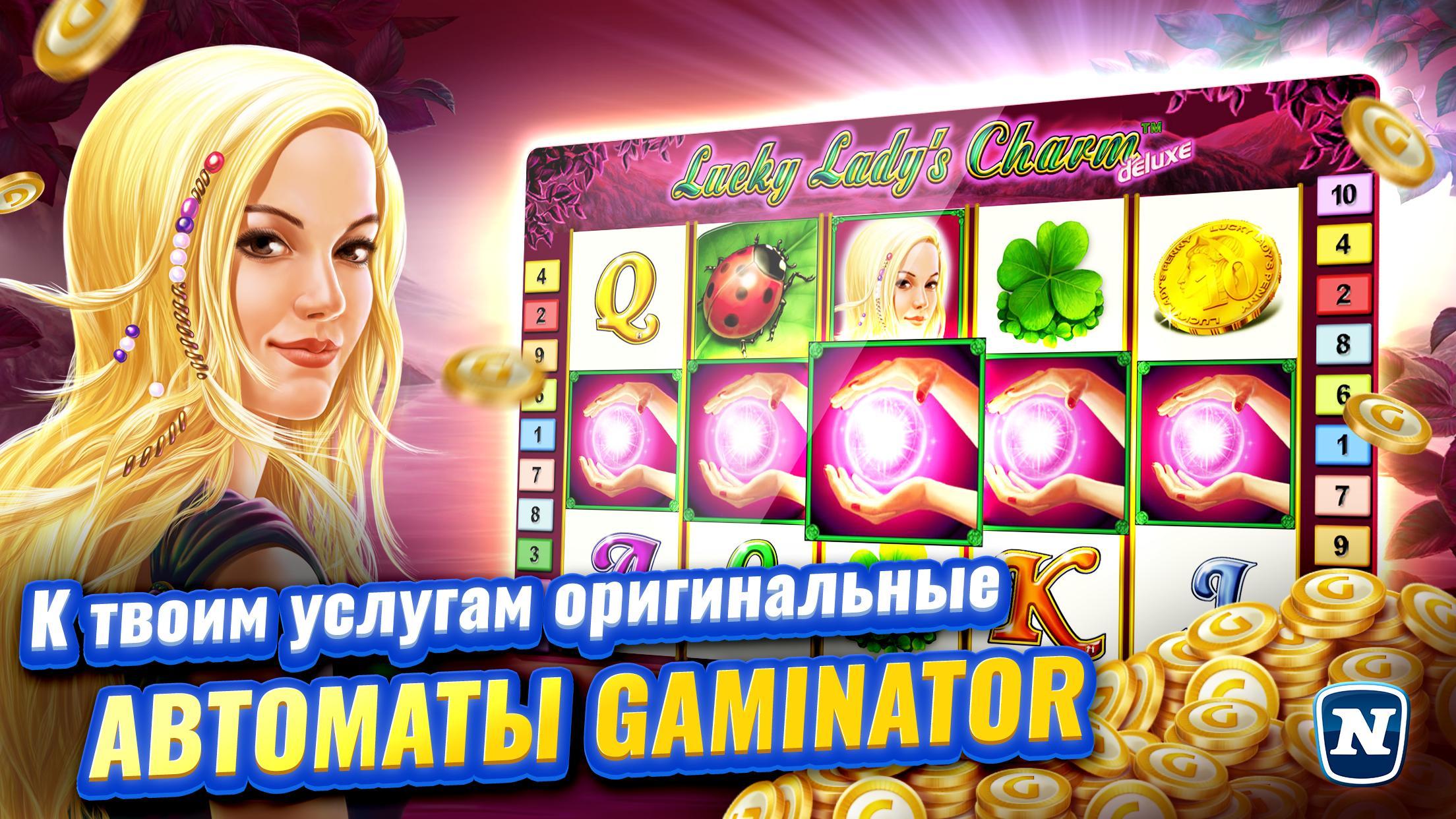 Игровые автоматы скачать бесплатно gaminator шулеры в казино смотреть онлайн