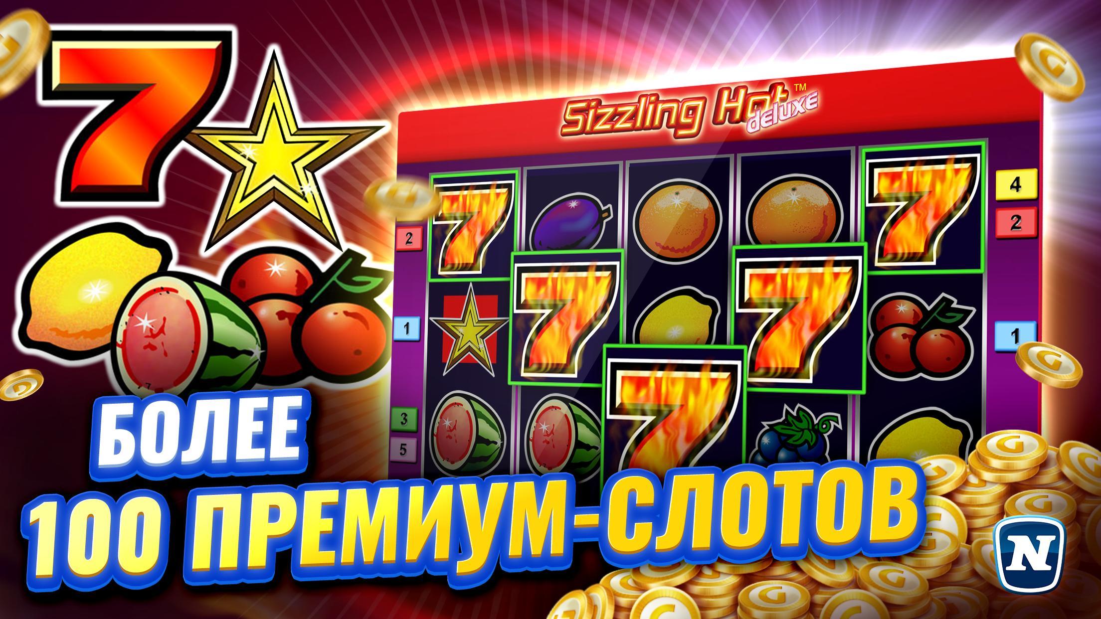 Игры казино игровые автоматы слоты плей фортуна казино играть онлайн