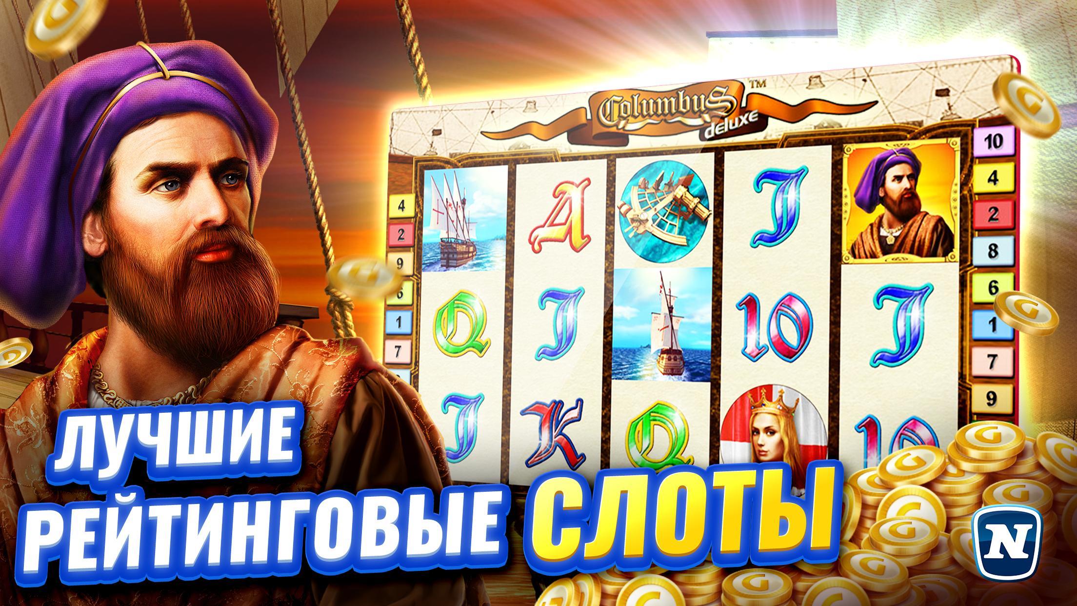 Игровой автомат казино бесплатно как заработать денег в интернет казино