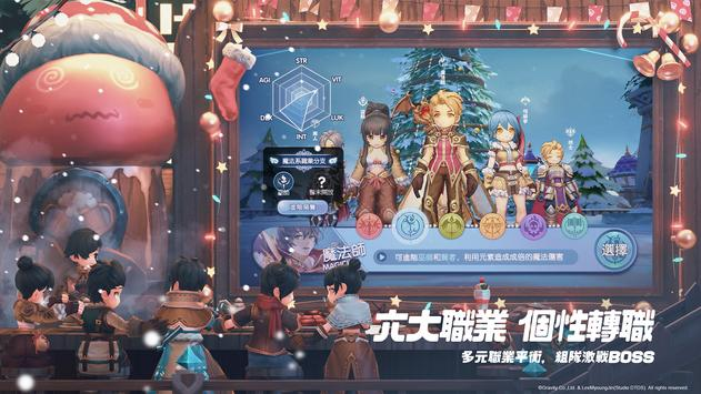 RO仙境傳説:新世代的誕生 Ekran Görüntüsü 13