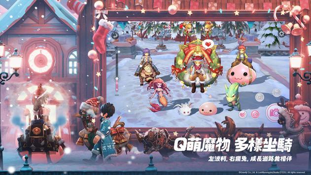 RO仙境傳説:新世代的誕生 Ekran Görüntüsü 14