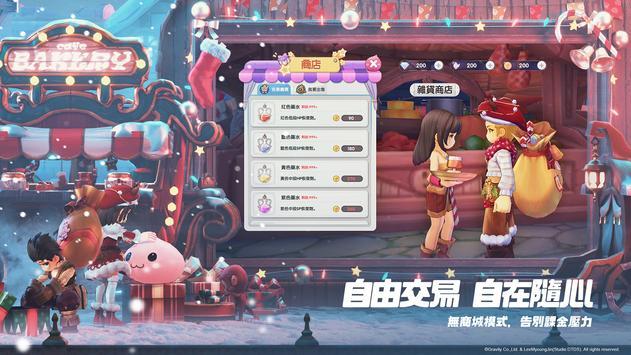 RO仙境傳説:新世代的誕生 Ekran Görüntüsü 15