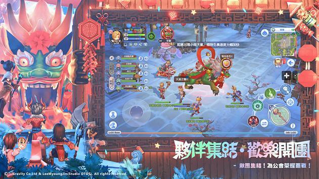 RO仙境傳説:新世代的誕生 screenshot 2