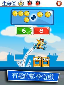 適合孩子的數學遊戲,有數字、加法、減法、乘法表和除法。 海報