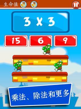 適合孩子的數學遊戲,有數字、加法、減法、乘法表和除法。 截圖 4
