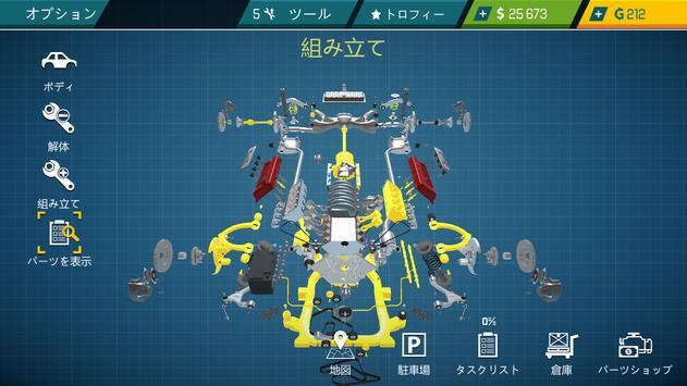 カー メカニック シミュレーター 21:車の修理と調整 スクリーンショット 22