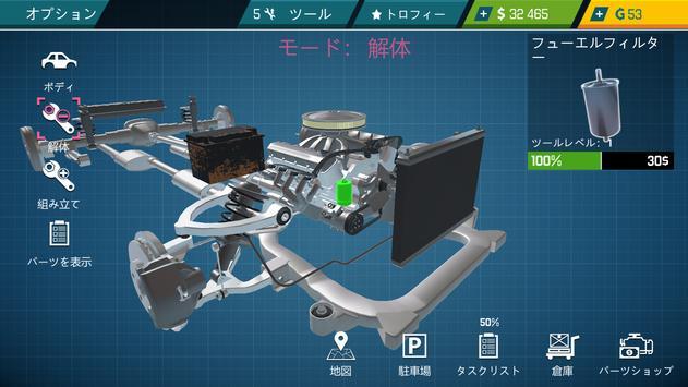 カー メカニック シミュレーター 21:車の修理と調整 スクリーンショット 15