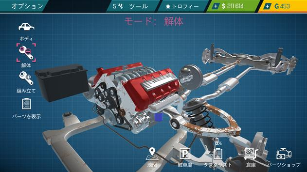 カー メカニック シミュレーター 21:車の修理と調整 スクリーンショット 17