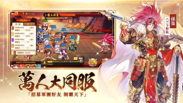三國殺名將傳-威力加強版 screenshot 14