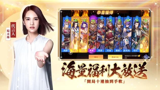 三國殺名將傳-威力加強版 screenshot 6