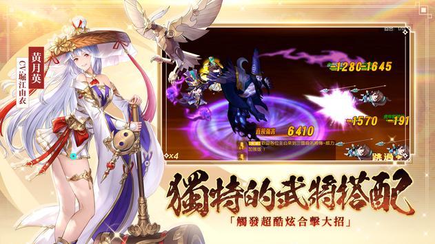 三國殺名將傳-威力加強版 screenshot 8