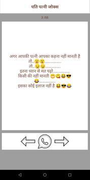 Viral jokes Hindi screenshot 2