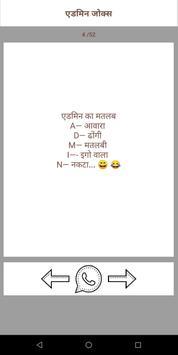 Viral jokes Hindi screenshot 3