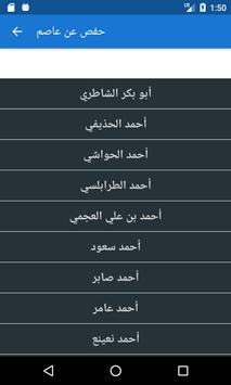 Coran MP3 screenshot 2