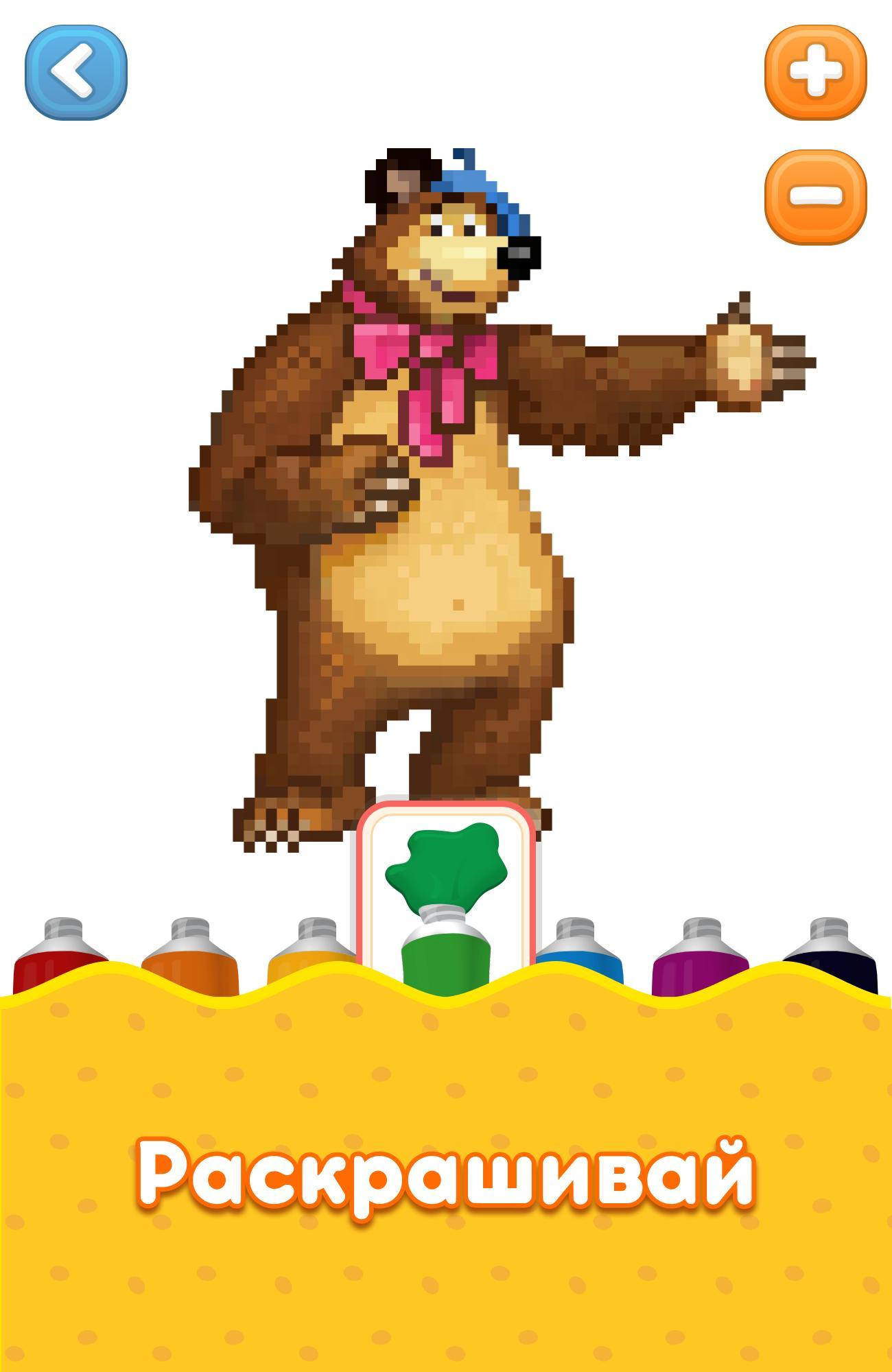 Раскраски Маша и Медведь - книжка раскраска и игра для ...