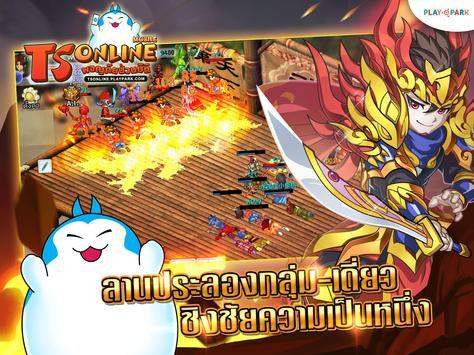 TS Online Mobile screenshot 9