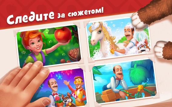 Gardenscapes скриншот 19