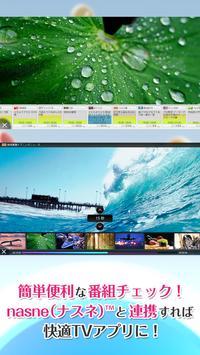 torne™ mobile スクリーンショット 8