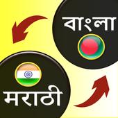 Bengali to Marathi translation icon