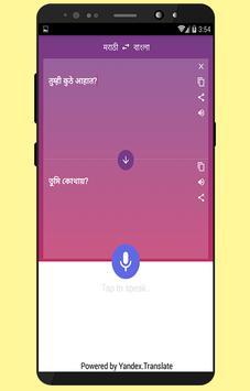 Bengali to Marathi translation screenshot 4