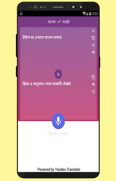 Bengali to Marathi translation screenshot 1