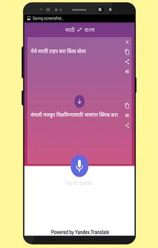 Bengali to Marathi translation screenshot 2