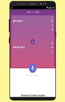 Bengali to Marathi translation screenshot 3