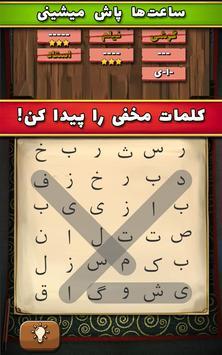سماور screenshot 2