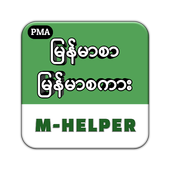 MHelper 图标
