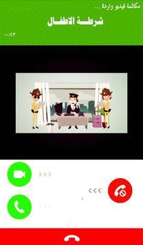 شرطة الاطفال اتصال فيديو مزح screenshot 1