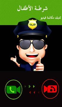 شرطة الاطفال اتصال فيديو مزح screenshot 3