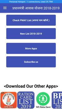 Pradhan Mantri Awas Yojana List 2018-2019 screenshot 3
