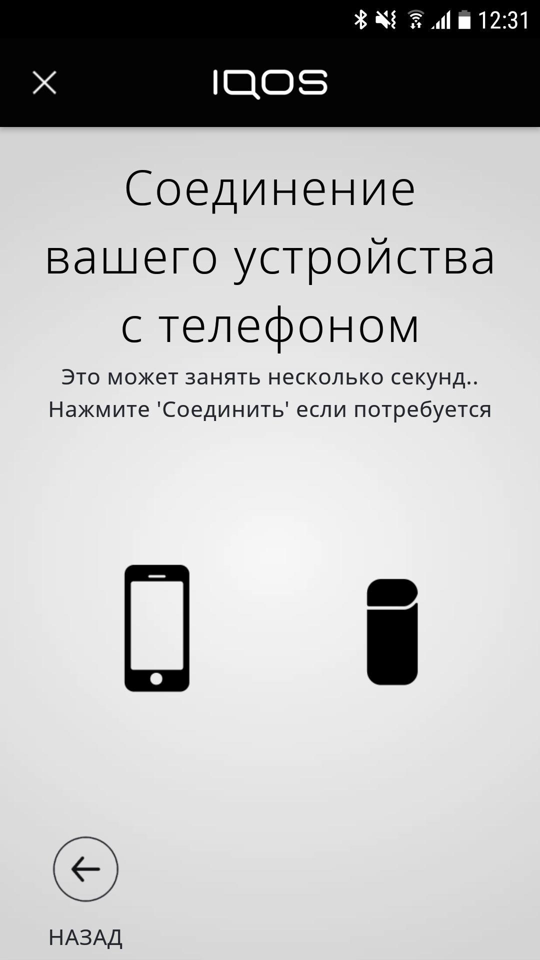 IQOS Connect для Андроид - скачать APK