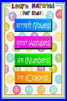 Learn Marathi For Kids v1.0 poster