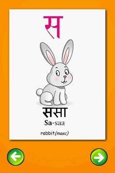 Learn Marathi For Kids v1.0 screenshot 1