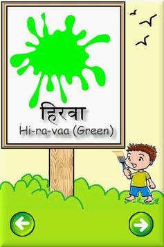 Learn Marathi For Kids v1.0 screenshot 2