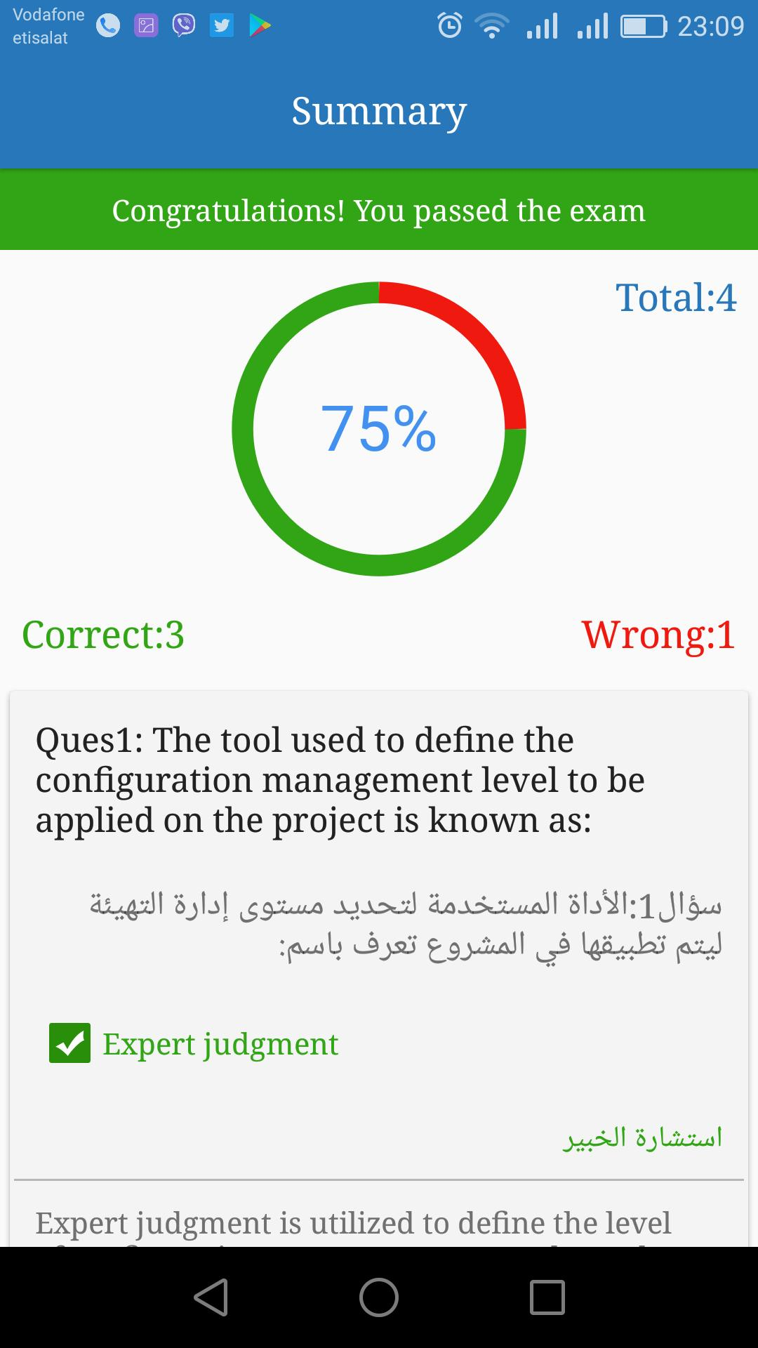 PMP Arabic Exam Simulator for Android - APK Download