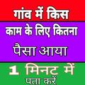 ग्राम पंचायत काम सूची 2018-19 Panchayat activity