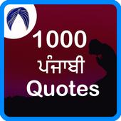 Punjabi Quotes icon
