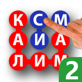 Калимаёб 2 - филворди беохир ё калимаёбаки точики. icon