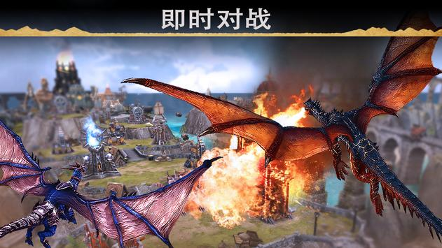 战龙 (War Dragons) 截图 13