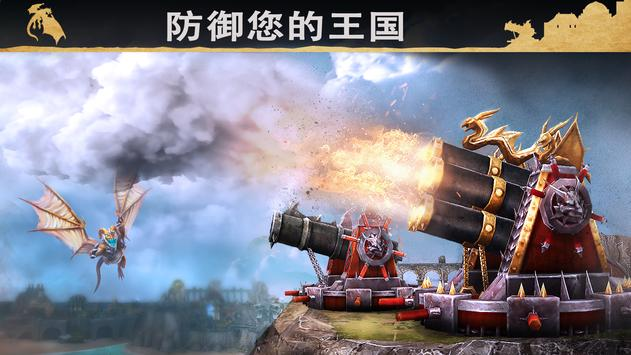 战龙 (War Dragons) 截图 2