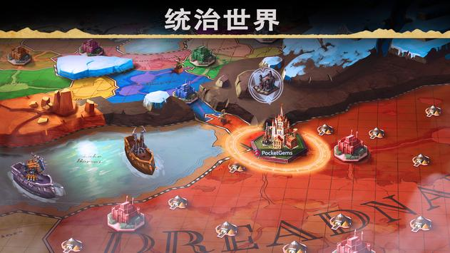 战龙 (War Dragons) 截图 3