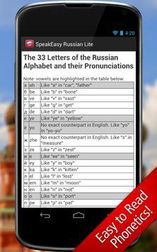 SpeakEasy Russian LT ~ Phrases screenshot 4