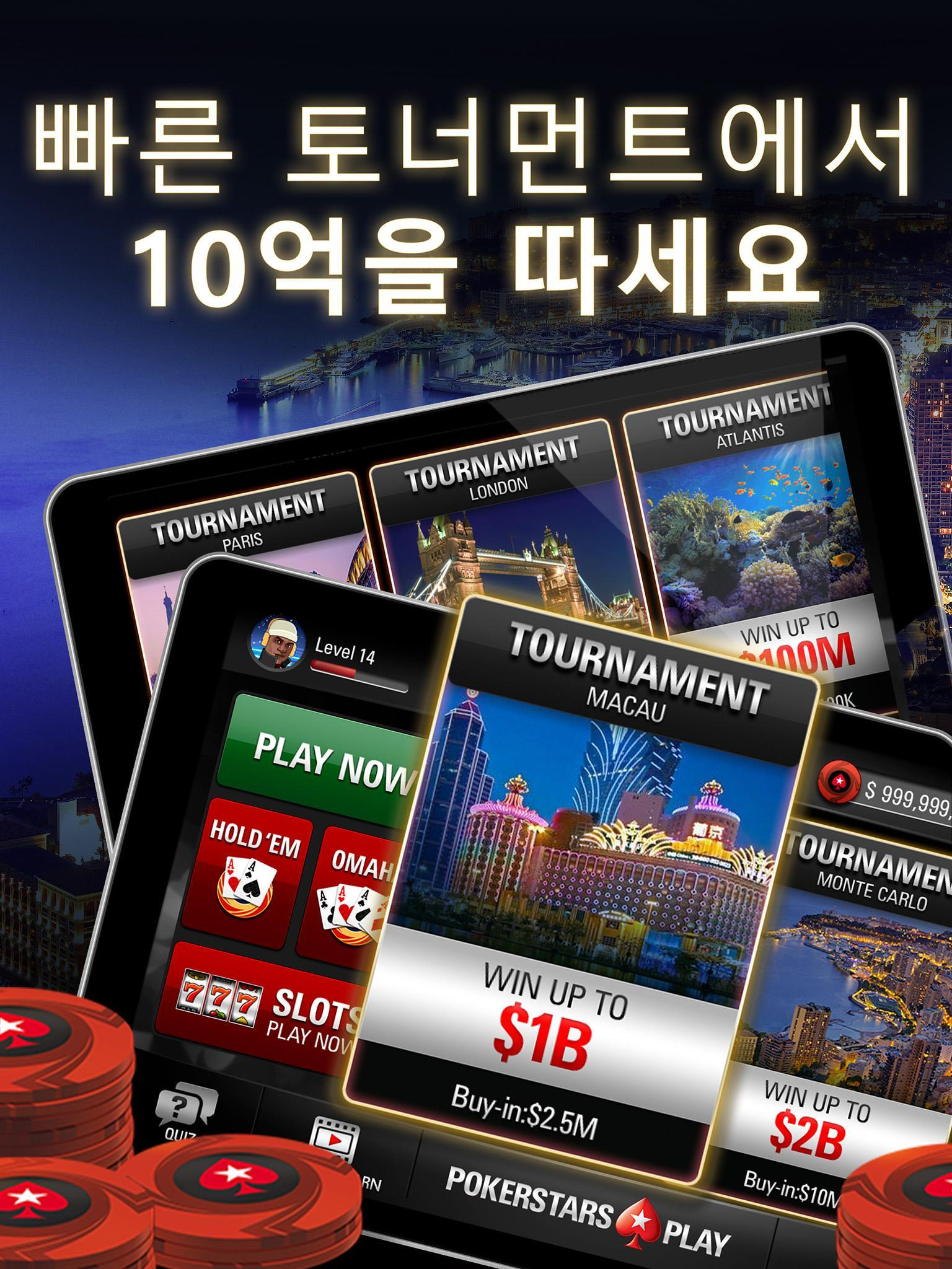 Pokerstars Apk